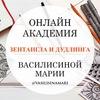 АКАДЕМИЯ зентангла и дудлинга Василисиной Марии