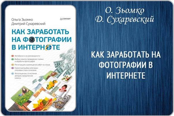 Как заработать на фотографии в интернете сухаревский украина заработать в интернете