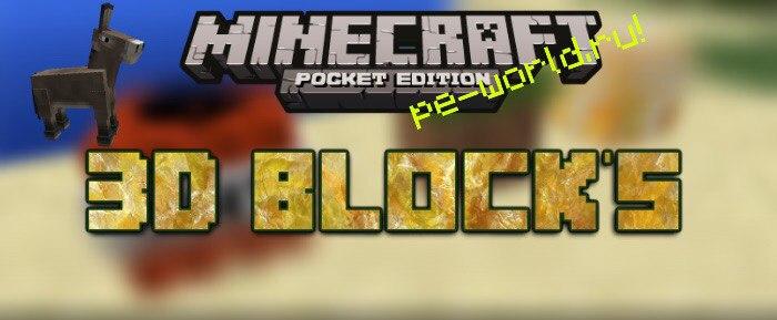 Превью для «3D BLOCK'S | Minecraft PE 0.15.0»