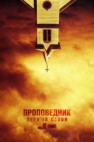 Проповедник 1 сезон 1-10 серия Jaskier | Preacher смотреть онлайн в HD