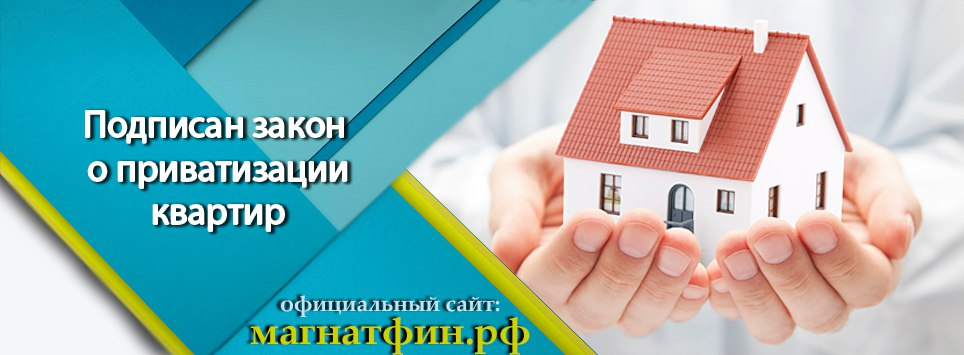 приватизация жилья пошаговая инструкция