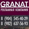 Рекламная Компания ГРАНАТ |  г. Екатеринбург