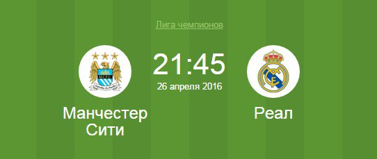 Манчестер Сити - Реал ЛЧ. 1/2 финала 26.04.2016