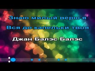 Джан Балэс Караоке