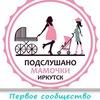 Подслушано мамочки Иркутск