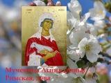 Жития Святых Мученица Агния (Анна) Римская, дева