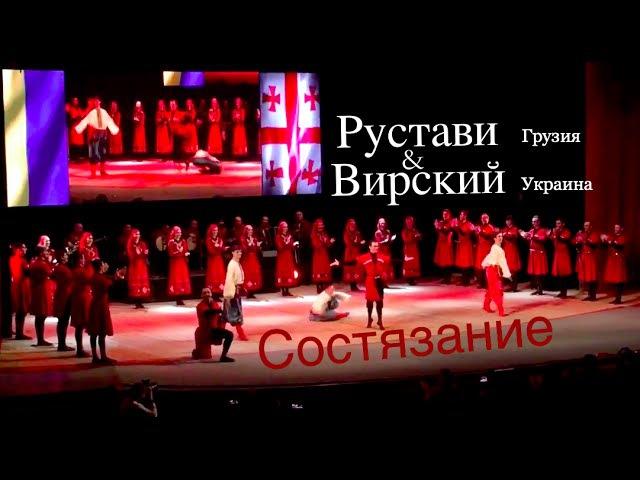 Рустави (Грузия) и Вирский (Украина) - Шеджибри Состязание