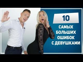 КАК НРАВИТЬСЯ ДЕВУШКАМ. ЧТО НЕ НРАВИТСЯ ДЕВУШКАМ в парнях: 10 самых больших ошибок с женщинами.