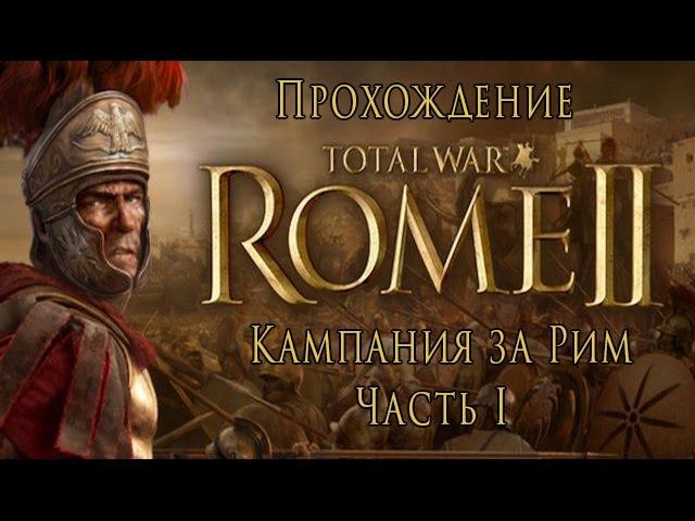 Total War: Rome II - Кампания за Рим - Часть I - Начало