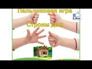 Пальчиковая игра Строим Дом.  Детская песенка.