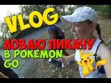 VLOG: ЛОВЛЮ ПИКАЧУ В POKEMON GO // Виктория Матвеева