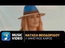 Νατάσα Θεοδωρίδου - Ανήσυχος Καιρός - Natasa Theodoridou - Anisihos Keros Official Music Video HQ