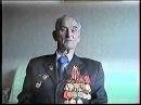 Захаров Михаил Иванович - командир штрафного взвода, участник ВОВ
