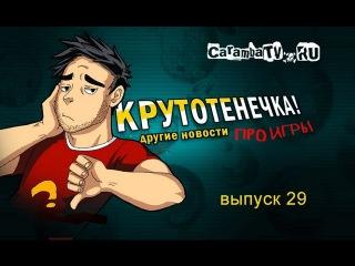 КРУТОТЕНЕЧКА-29! (HD) Самая популярная передача про игры