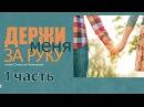 #Держи меня за Руку   Станислав Грунтковский (1 часть) Учиться значит изменяться