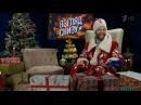 Иван Ургант: Я обажаю детей! Взгляд снизу - Новый год 2016