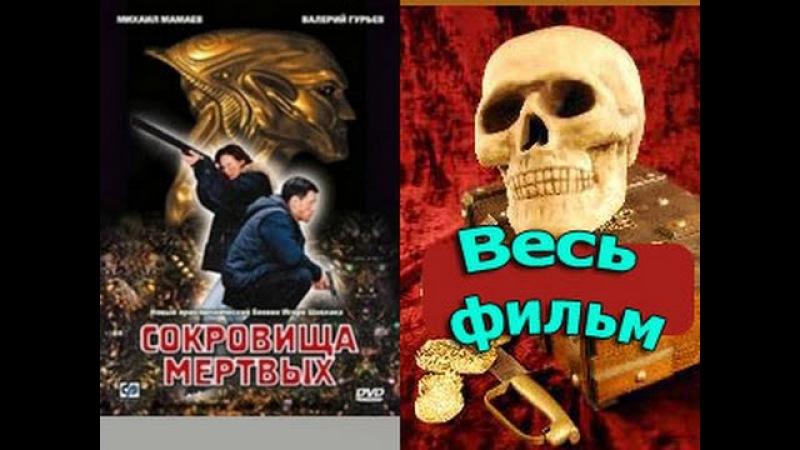Сокровища мертвых (фильм целиком) - детективный сериал, приключения мистика