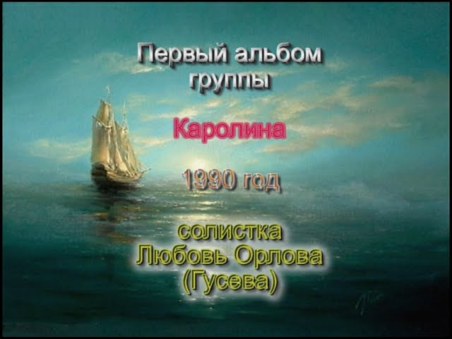 Каролина альбом Дискобар 1990 год, солистка Люба Гусева (Орлова)