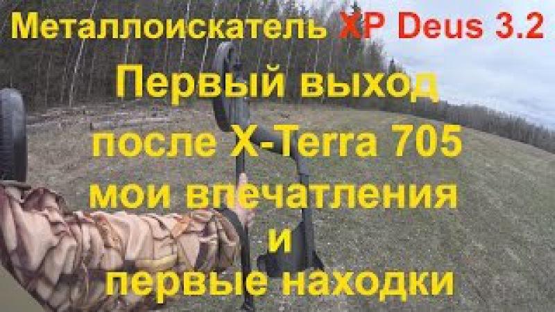 Металлоискатель ХР Deus 3 2 Видео первого копа c Деусом