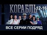 Сериал Корабль - сборник - все серии подряд 12-16 серии