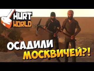 HurtWorld - Осадили Москвичей?! (УГАР) #4