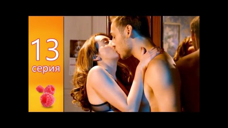 Анжелика 13 серия 1 сезон Сериал СТС комедия русская 2014