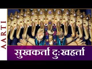 Sukhkarta Dukhharta Full Aarti Lyrics in Hindi | Ganpati Aarti | Bhakti Songs