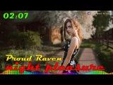 Proud Raven - Night Pleasure Новинка Весна 2016 Май Electronic Style