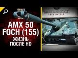 AMX 50 Foch 155: жизнь после HD - от Slayer [World of Tanks]