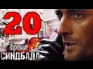 Время Синдбада 20 серия NEW Премьера 2013 боевик сериал