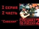 Спецназ по-русски 2 - 3 серия 2 часть Сувенир