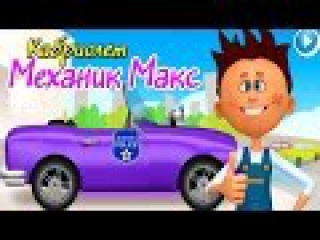 Машинки Механик Макс собирает машинку Кабриолет Мультики про машинки смотреть подряд