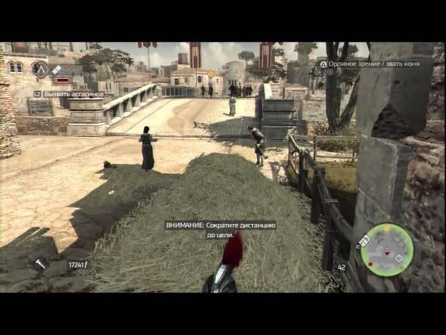 Прохождение Assassin's Creed: Братство крови (с комментом) Ч. 37