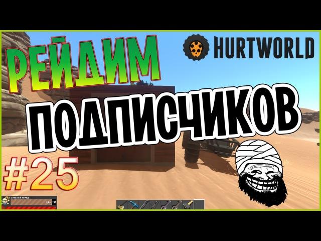 Hurtworld (ПРОБНЫЕ РЕЙДЫ ПОСЛЕ ОБНОВЫ НА ОФИЦИАЛКЕ)