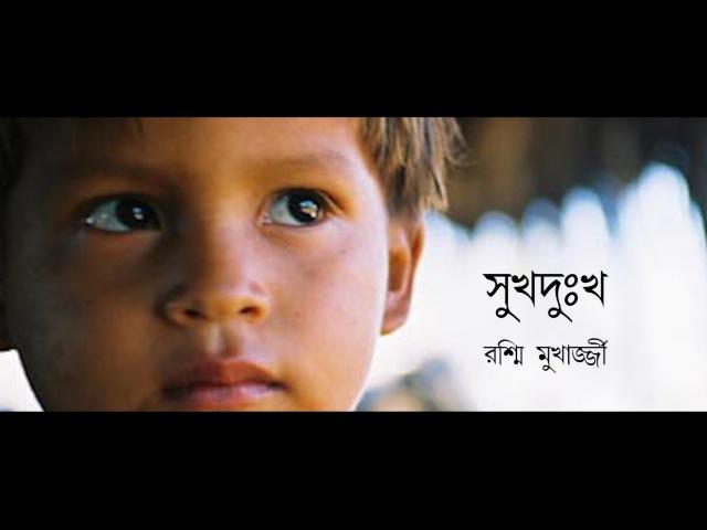 Sukh Dukkho Rabindranath Tagore Rashmi Mukherjee Bangla Kobita