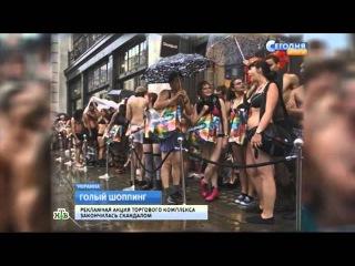 2013 Новости дня -- Голый шоппинг в Киеве... Такая вот рекламная акция...