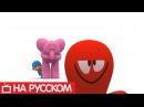 Покойо на русском языке - Pocoyo - Все серии подряд - Сборник 10