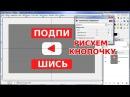 Gimp уроки Как сделать иконку для сайта, своего канала Ютуб. Вк.ком/neocvet