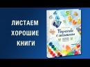 Наталья Костикова Творчество с малышами Рисование лепка игры с детьми до 3 лет