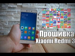 Xiaomi Redmi 3: прошивка смартфона по пунктам |install firmware| download