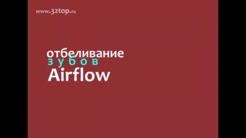 Хотите узнать, как проходит удаление пигментированного налета с помощью аппарата «Air Flow» в стоматологической клинике iDent?