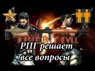 Resident Evil 5 - РПГ решает все вопросы