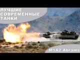 Лучшие Современные Танки - №2 M1A2 Abrams