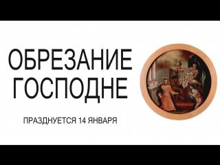 Обрезание Господне. о.Геннадий Фаст