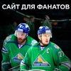 """Cайт болельщиков ХК """"САЛАВАТ ЮЛАЕВ"""" - hcgreen.ru"""