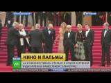 В Каннах состоялась церемония открытия кинофестиваля (репортаж НТВ)