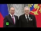 Владимир Путин вручил орден «Дружбы» Юрию Антонову