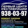 """""""Первый Центр Реставрации"""" Полировка Покраска"""
