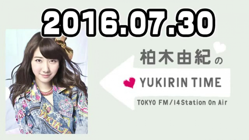 2016 07 30 柏木由紀のYUKIRIN TIME AKB48 NGT48 柏木由紀