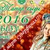 """""""Татар кызы (Башкортстан) - 2016 """""""